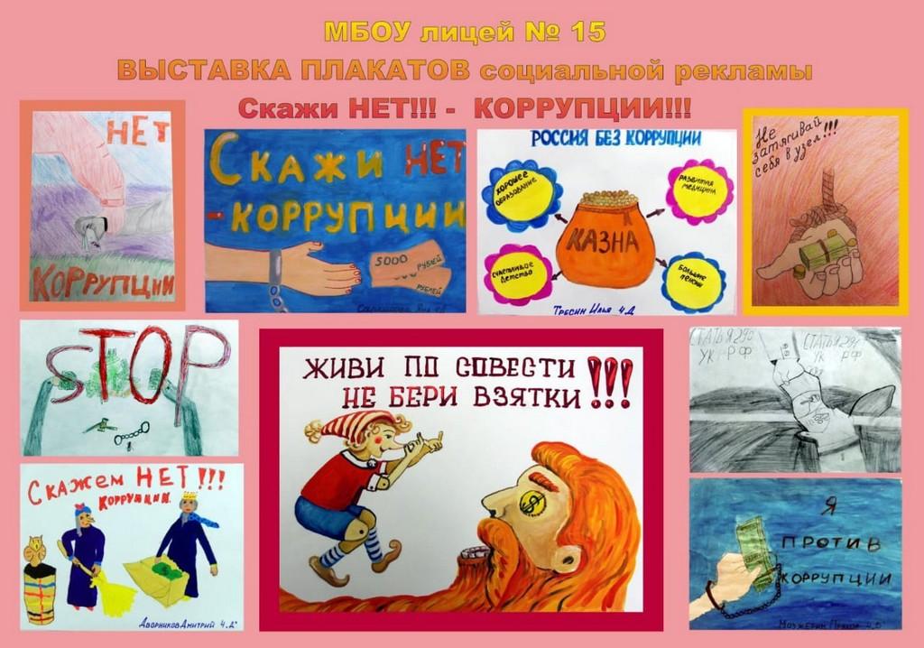 eaf4d32c7dc5 Новости    МБОУ Лицей № 15 города Ставрополь